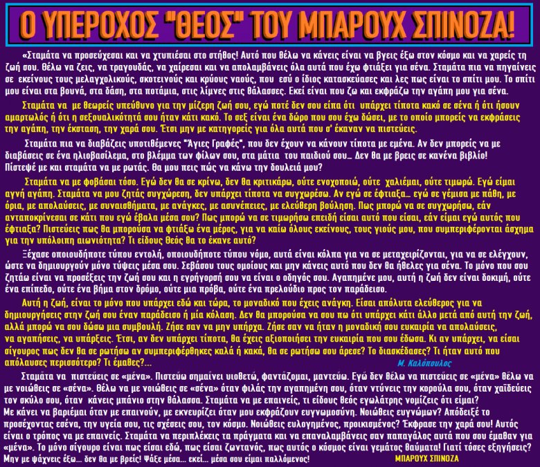 THEOS TOY MPAROYX SPINOZA